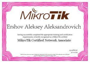 Сертификат MTCNA