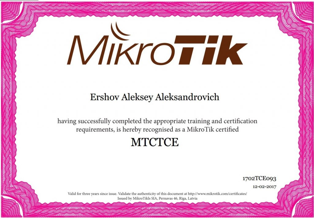 Сертифика MTCTCE - Ершов Алексей Александрович