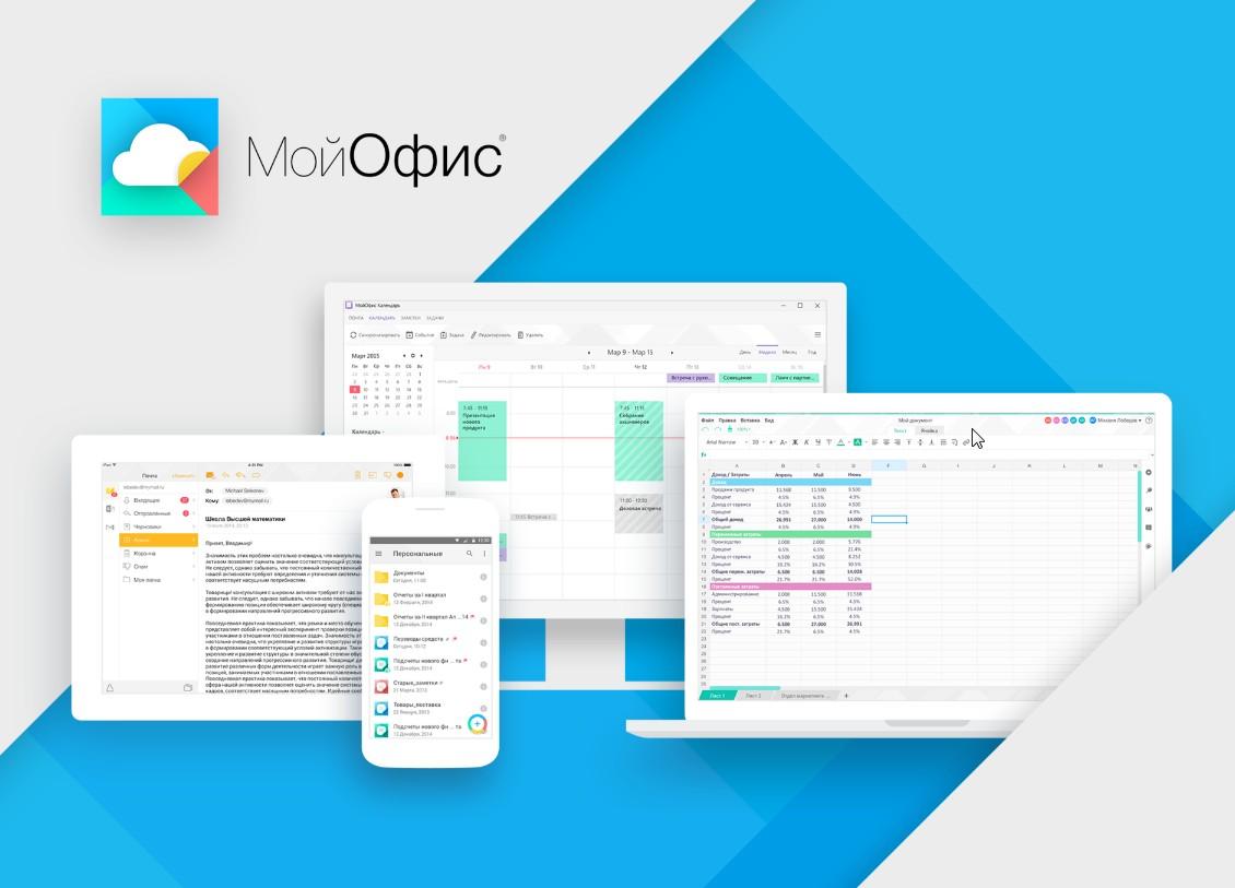 Российский аналог MS Office - Мой офис
